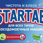 Российская компания ООО«СтарТаб» запустила новое оборудование поизготовлению таблеток для ПММ